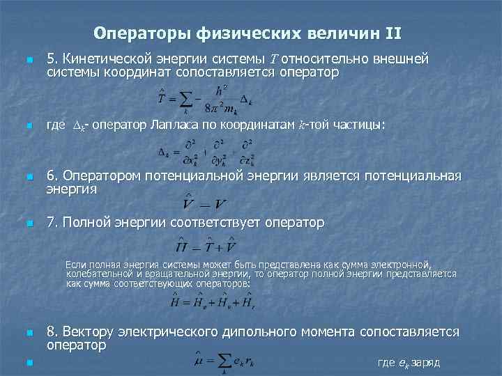 Операторы физических величин II n n 5. Кинетической энергии системы Т относительно внешней системы