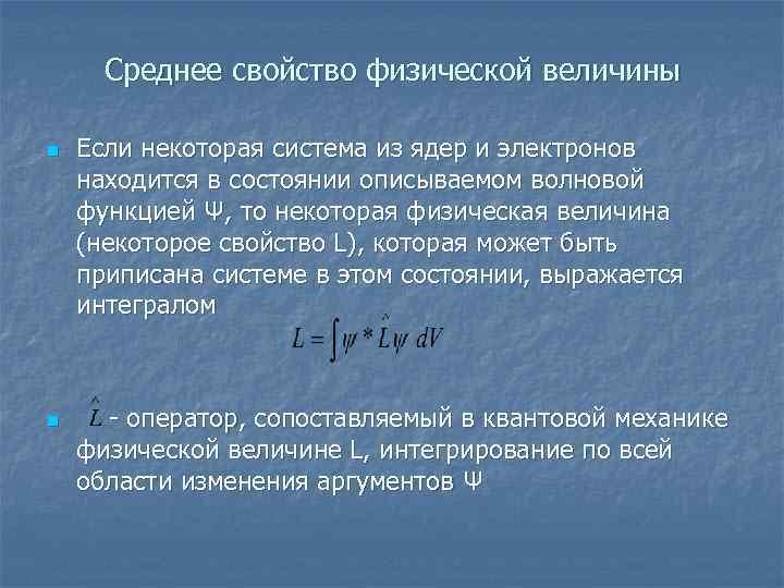 Среднее свойство физической величины n n Если некоторая система из ядер и электронов находится