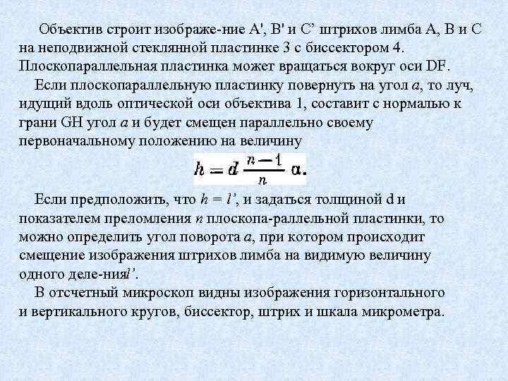 Объектив строит изображе ние А', В' и С' штрихов лимба А, В и С