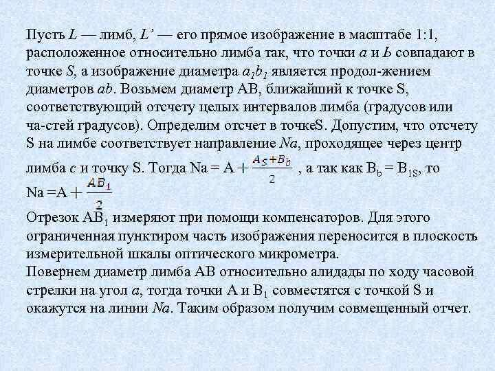 Пусть L — лимб, L' — его прямое изображение в масштабе 1: 1, расположенное