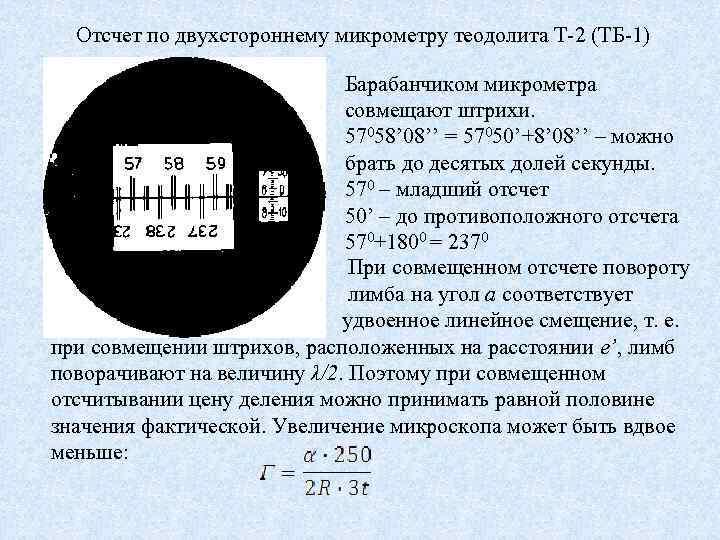 Отсчет по двухстороннему микрометру теодолита Т 2 (ТБ 1) Барабанчиком микрометра совмещают штрихи. 57058'