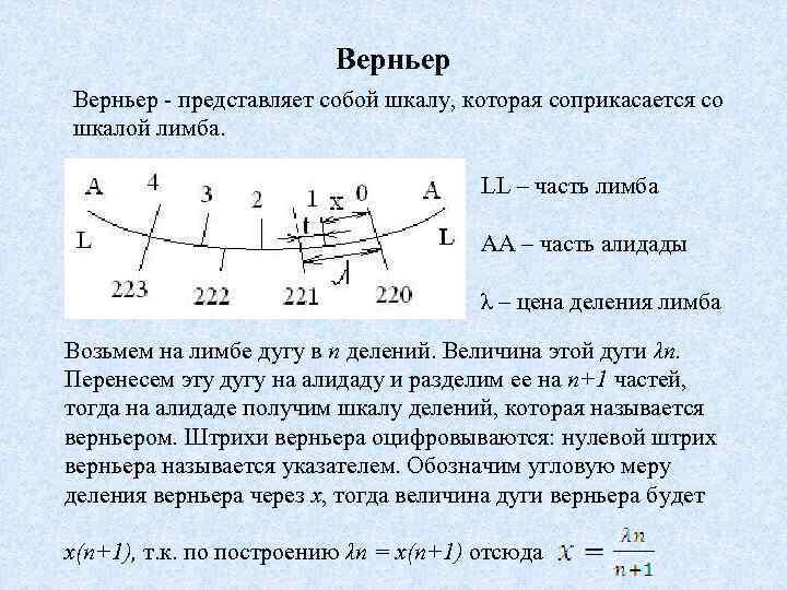Верньер представляет собой шкалу, которая соприкасается со шкалой лимба. LL – часть лимба АА