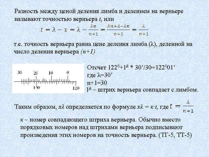 Разность между ценой деления лимба и делением на верньере называют точностью верньера t, или