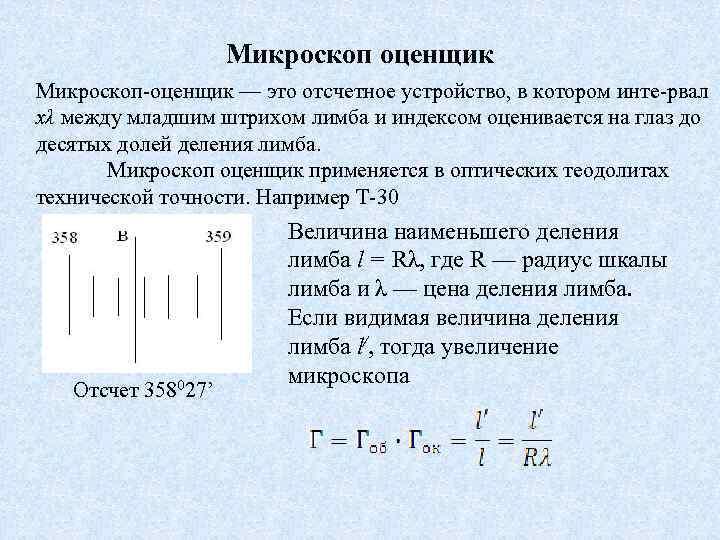 Микроскоп оценщик — это отсчетное устройство, в котором инте рвал xλ между младшим штрихом