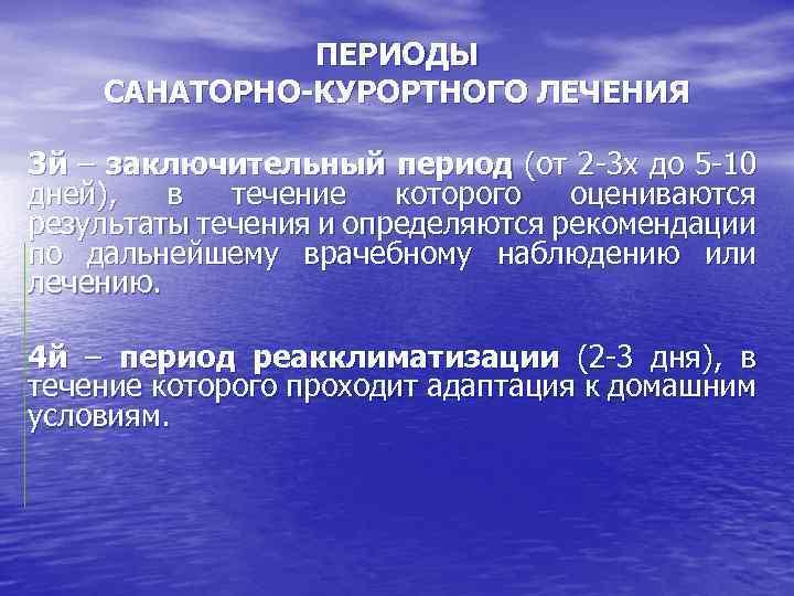 ПЕРИОДЫ САНАТОРНО-КУРОРТНОГО ЛЕЧЕНИЯ 3 й – заключительный период (от 2 3 х до 5
