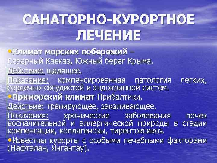 САНАТОРНО-КУРОРТНОЕ ЛЕЧЕНИЕ • Климат морских побережий – Северный Кавказ, Южный берег Крыма. Действие: щадящее.