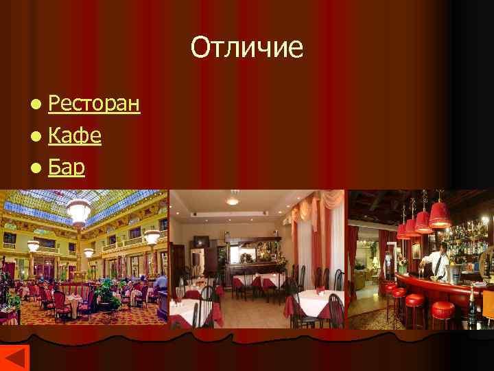 Отличие l Ресторан l Кафе l Бар