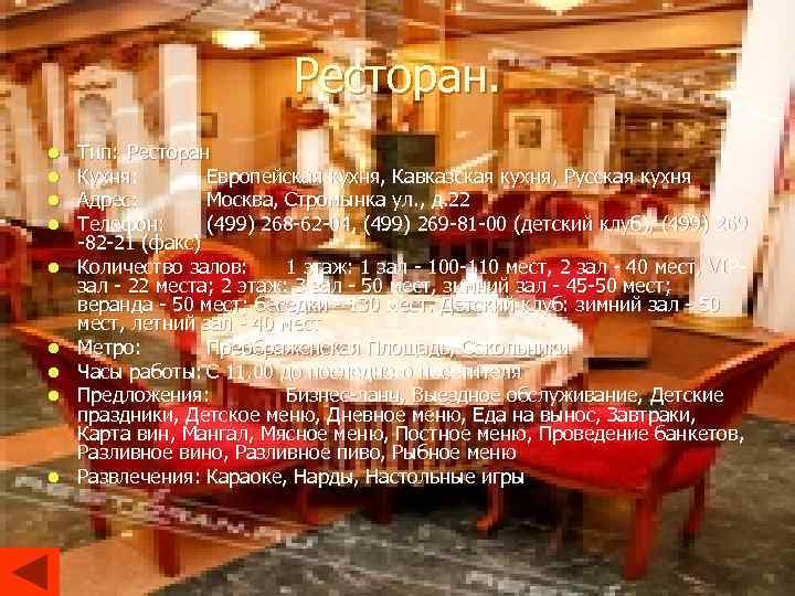 Ресторан. l l l l l Тип: Ресторан Кухня: Европейская кухня, Кавказская кухня, Русская