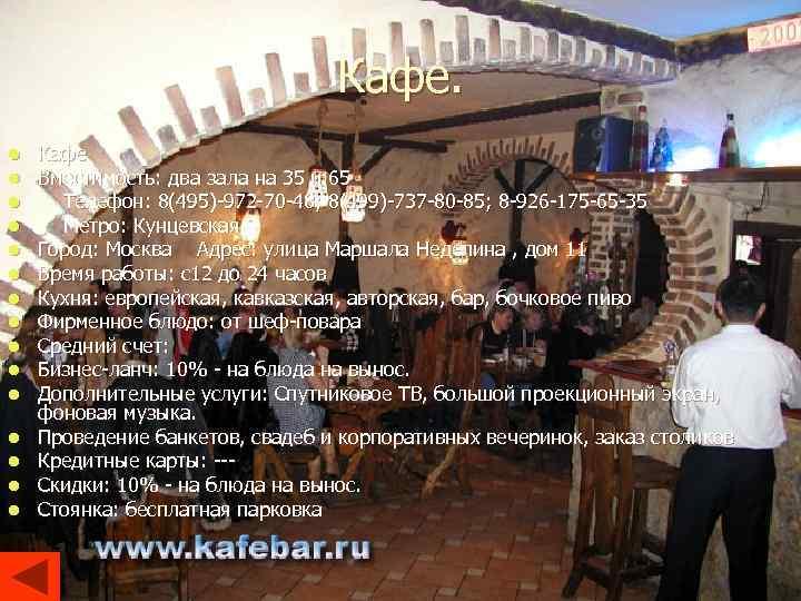 Кафе. l l l l Кафе Вместимость: два зала на 35 и 65 Телефон: