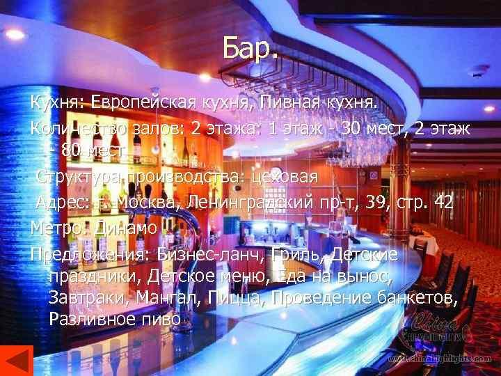 Бар. Кухня: Европейская кухня, Пивная кухня. Количество залов: 2 этажа: 1 этаж - 30