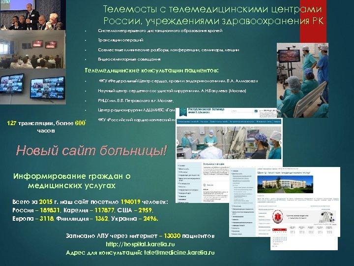 Телемосты с телемедицинскими центрами России, учреждениями здравоохранения РК • Система непрерывного дистанционного образования врачей