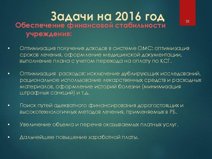 Задачи на 2016 год Обеспечение финансовой стабильности учреждения: 33 • Оптимизация получения доходов в