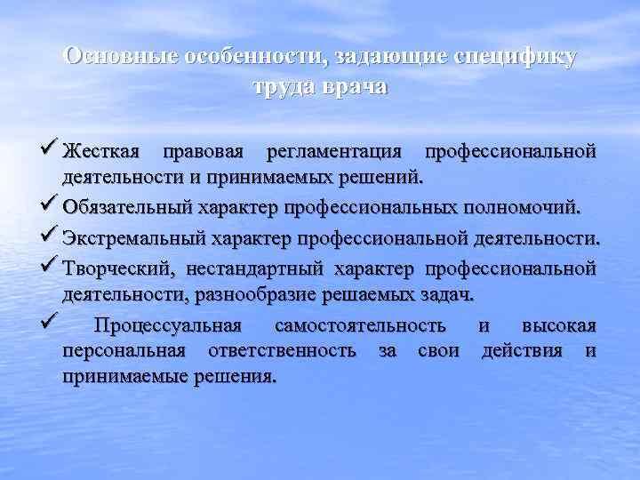 Основные особенности, задающие специфику труда врача ü Жесткая правовая регламентация профессиональной деятельности и принимаемых