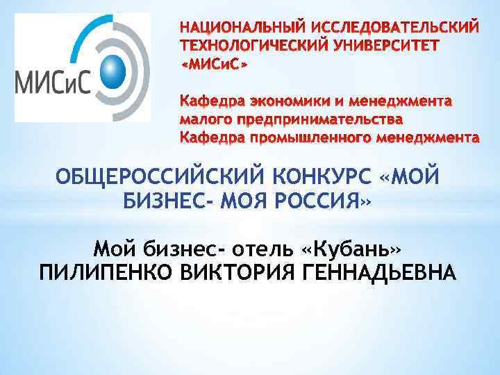 ОБЩЕРОССИЙСКИЙ КОНКУРС «МОЙ БИЗНЕС- МОЯ РОССИЯ» Мой бизнес- отель «Кубань» ПИЛИПЕНКО ВИКТОРИЯ ГЕННАДЬЕВНА