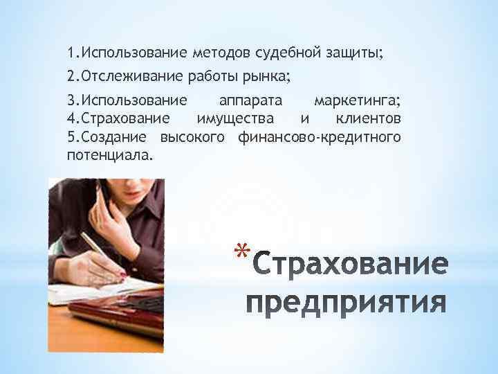 1. Использование методов судебной защиты; 2. Отслеживание работы рынка; 3. Использование аппарата маркетинга; 4.