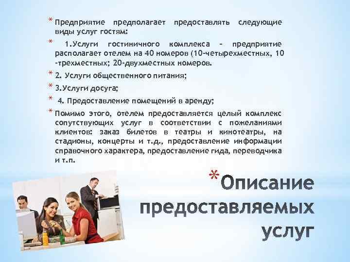 * Предприятие предполагает виды услуг гостям: * предоставлять следующие 1. Услуги гостиничного комплекса –