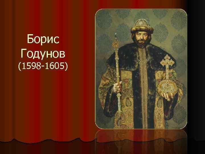 Борис Годунов (1598 -1605)