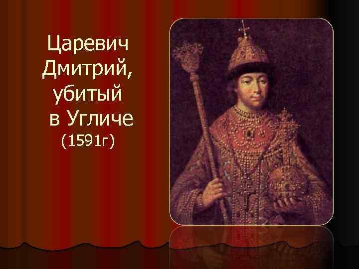 Царевич Дмитрий, убитый в Угличе (1591 г)