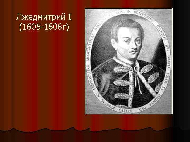 Лжедмитрий I (1605 -1606 г)