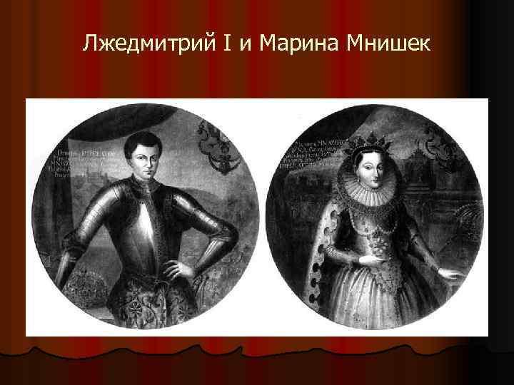 Лжедмитрий I и Марина Мнишек