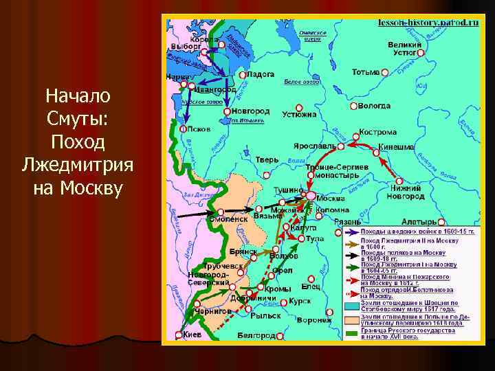 Начало Смуты: Поход Лжедмитрия на Москву