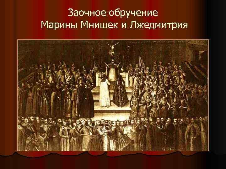 Заочное обручение Марины Мнишек и Лжедмитрия