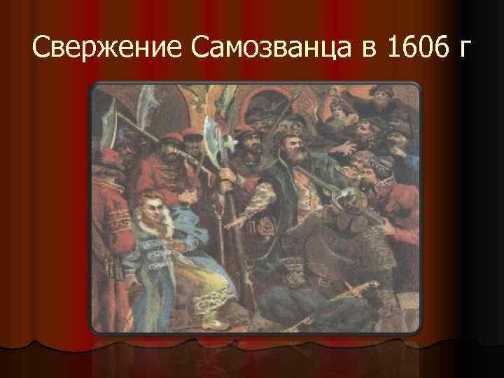 Свержение Самозванца в 1606 г