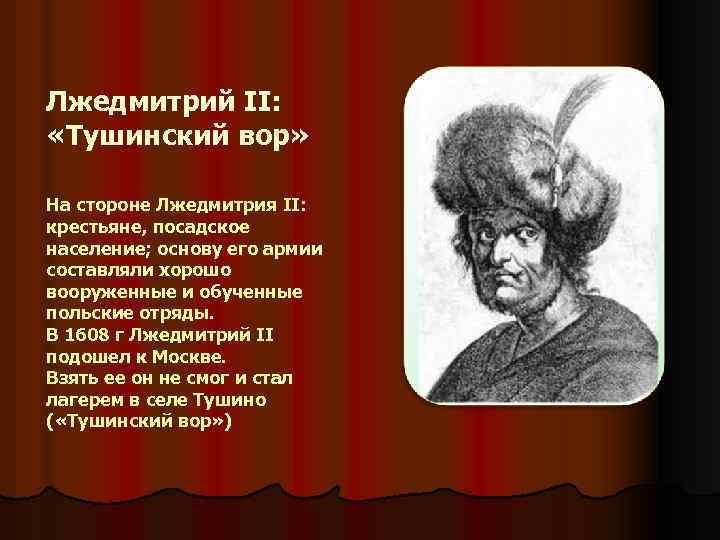 Лжедмитрий II: «Тушинский вор» На стороне Лжедмитрия II: крестьяне, посадское население; основу его армии