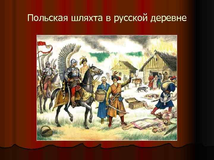 Польская шляхта в русской деревне
