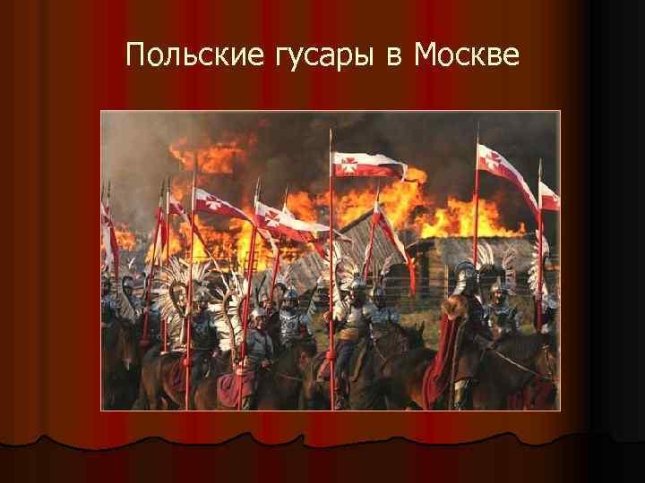 Польские гусары в Москве