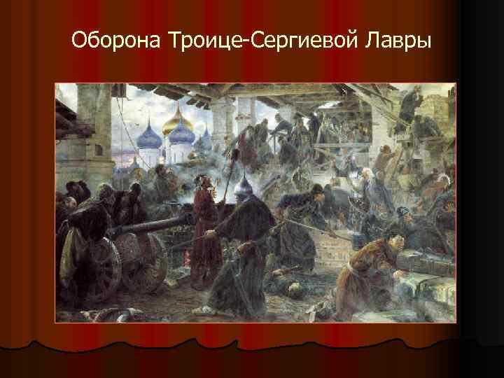 Оборона Троице-Сергиевой Лавры