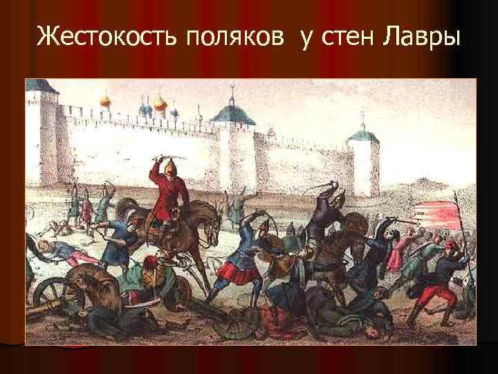 Жестокость поляков у стен Лавры