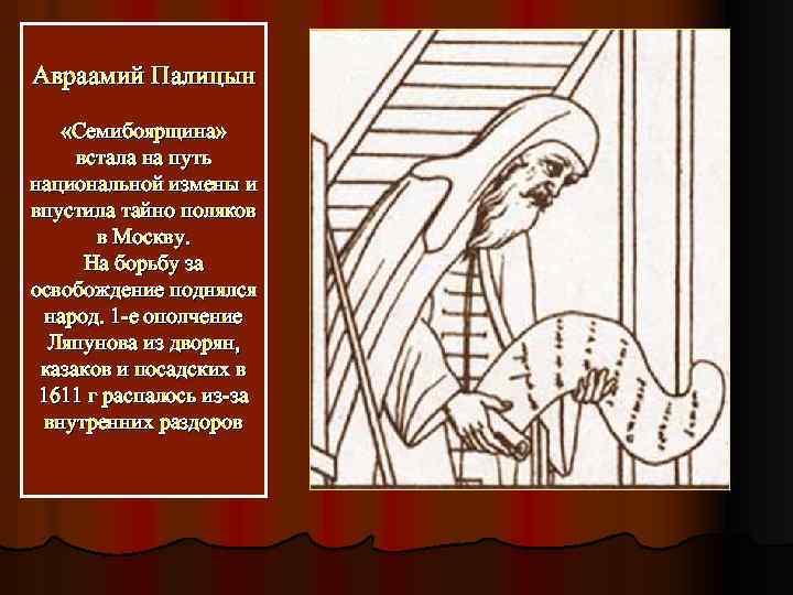 Авраамий Палицын «Семибоярщина» встала на путь национальной измены и впустила тайно поляков в Москву.