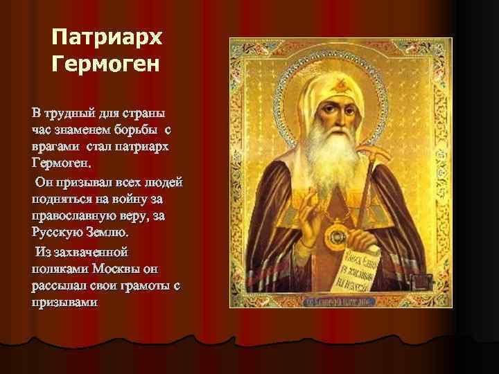 Патриарх Гермоген В трудный для страны час знаменем борьбы с врагами стал патриарх Гермоген.