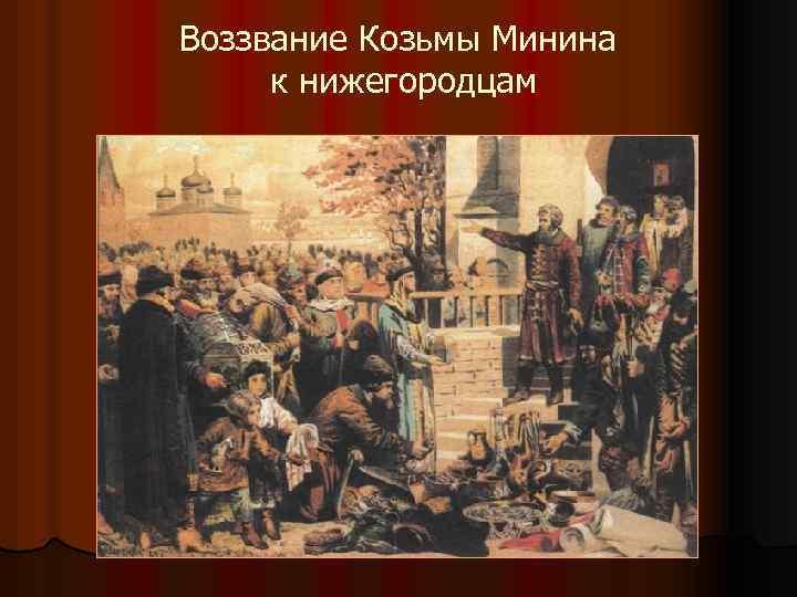 Воззвание Козьмы Минина к нижегородцам