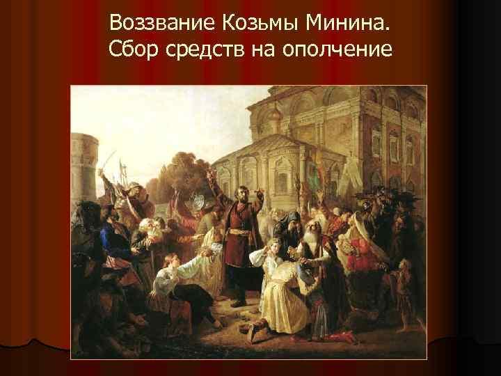 Воззвание Козьмы Минина. Сбор средств на ополчение