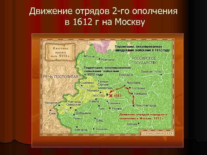 Движение отрядов 2 -го ополчения в 1612 г на Москву
