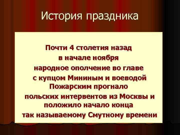 История праздника Почти 4 столетия назад в начале ноября народное ополчение во главе с
