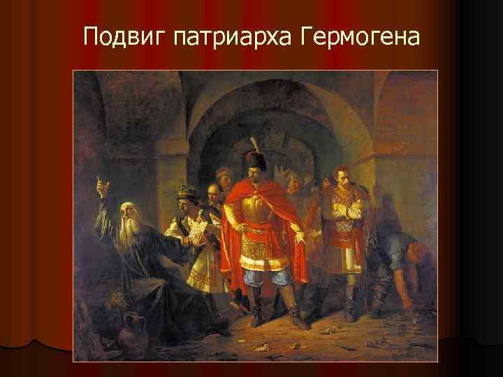 Подвиг патриарха Гермогена