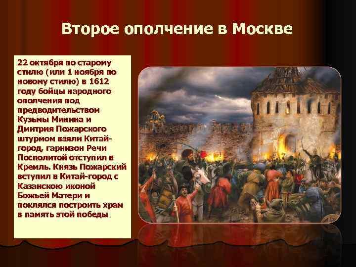Второе ополчение в Москве 22 октября по старому стилю (или 1 ноября по новому