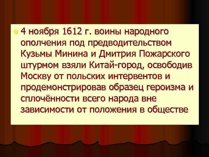 l 4 ноября 1612 г. воины народного ополчения под предводительством Кузьмы Минина и Дмитрия