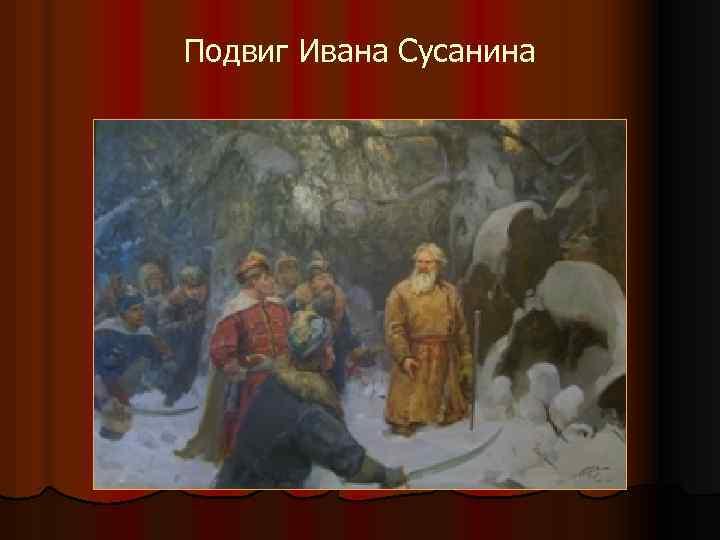 Подвиг Ивана Сусанина