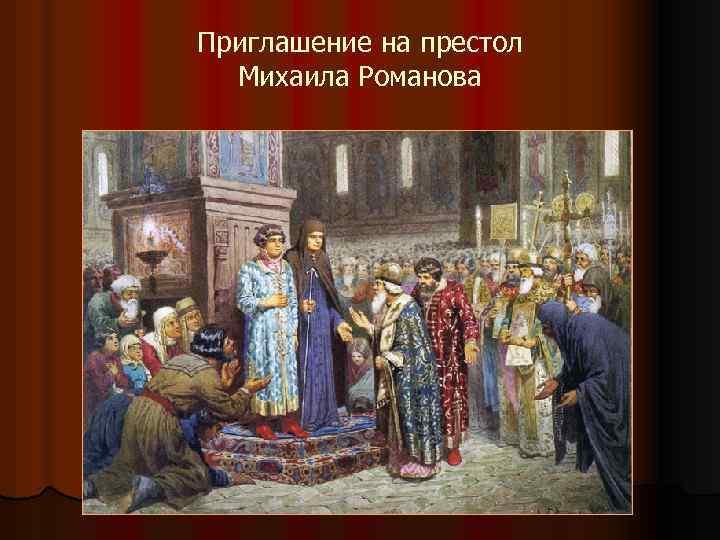 Приглашение на престол Михаила Романова