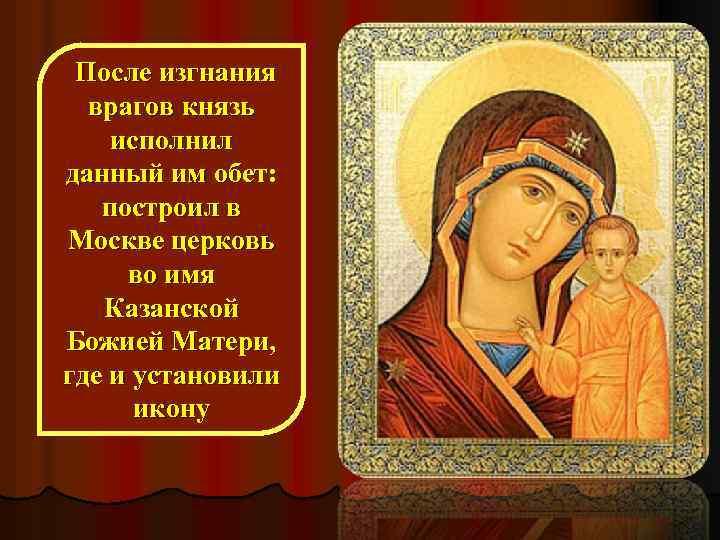 После изгнания врагов князь исполнил данный им обет: построил в Москве церковь во имя
