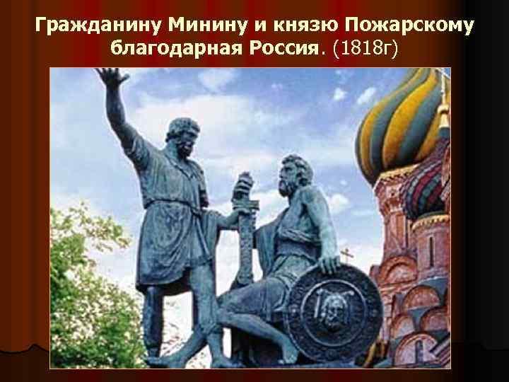 Гражданину Минину и князю Пожарскому благодарная Россия. (1818 г)