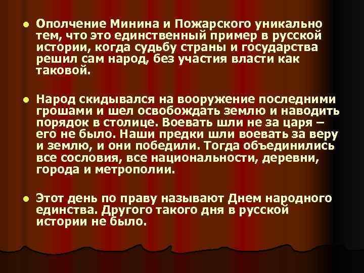 l Ополчение Минина и Пожарского уникально тем, что это единственный пример в русской истории,