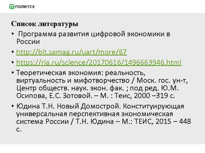 Список литературы • Программа развития цифровой экономики в России • http: //bit. samag. ru/uart/more/67