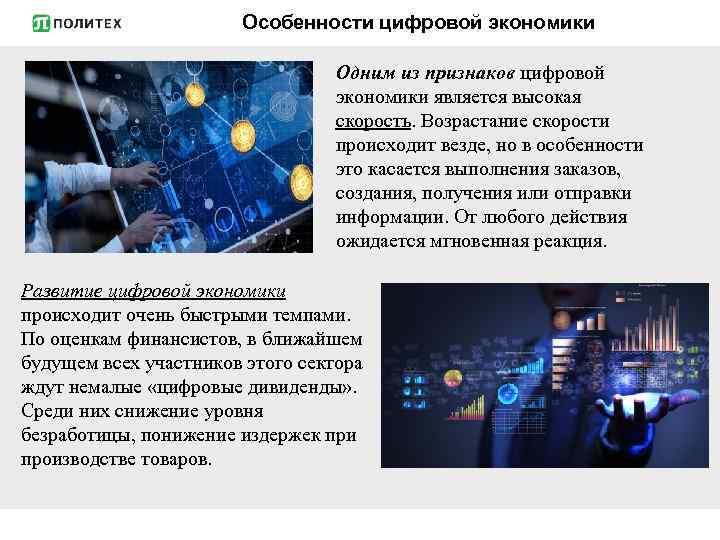 Особенности цифровой экономики Одним из признаков цифровой экономики является высокая скорость. Возрастание скорости происходит