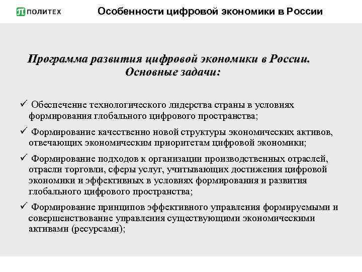 Особенности цифровой экономики в России Программа развития цифровой экономики в России. Основные задачи: ü