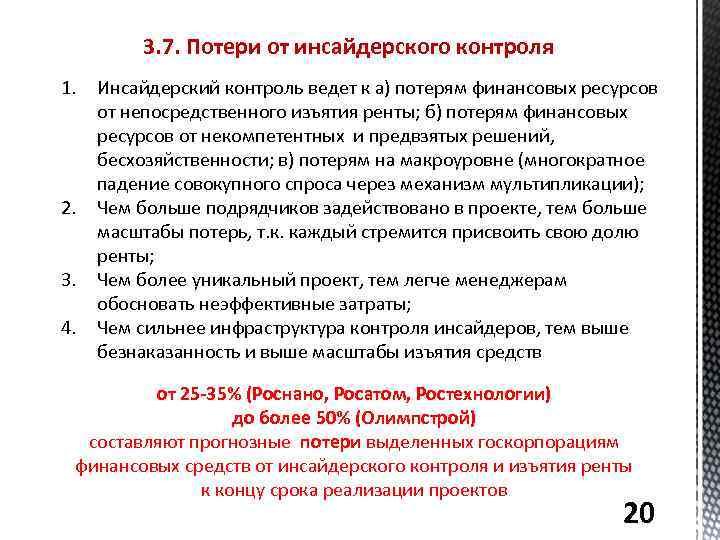3. 7. Потери от инсайдерского контроля 1. Инсайдерский контроль ведет к а) потерям финансовых